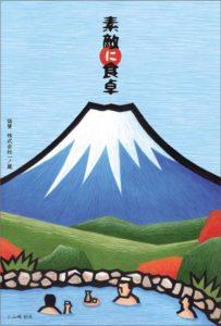素敵に食卓日本酒ラベル展「にっぽんの福」
