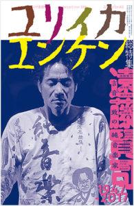 ユリイカ2018年1月臨時増刊号 総特集=遠藤賢司
