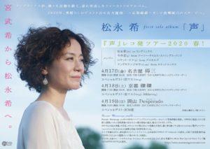 松永希 first solo album『声』レコ発ツアー2020春