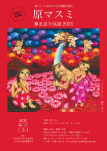 USHIO CHOCOLATL原マスミ弾き語り尾道2020@ウシオチョコラトル