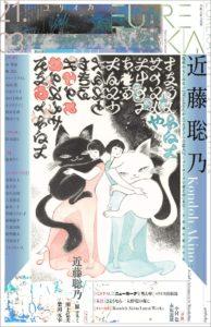 ユリイカ2021年3月号 特集=近藤聡乃