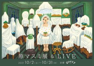 原マスミ個展&LIVE@京都gorey cafe