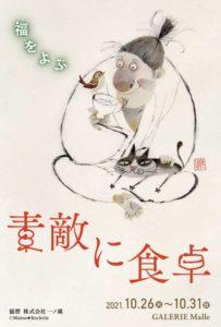 日本酒ラベル展ⅩⅡ